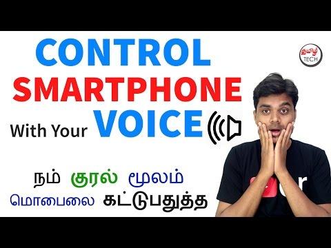 CONTROL Your SMARTPHONE With Your VOICE😎😉 - நம் குரல் மூலம் மொபைலை கட்டுபதுத்த | Tamil Tech