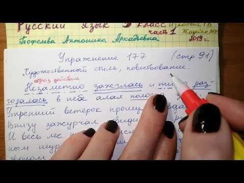 Упр 177 стр 91 Русский язык 5 класс 1 часть Мурина 2019 гдз обстоятельства