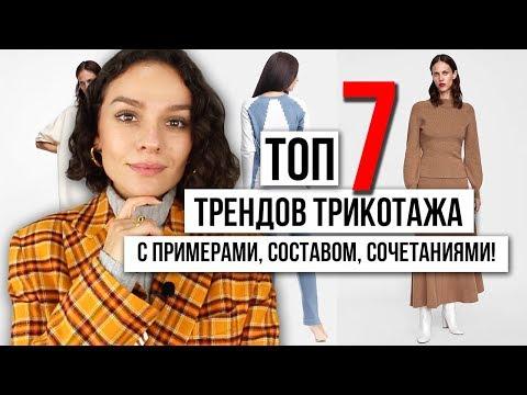 ТОП 7 ТРЕНДОВ ТРИКОТАЖА! С ОПИСАНИЕМ, СОСТАВОМ, ПРИМЕРАМИ, КАК СОЧЕТАТЬ! - Видео онлайн