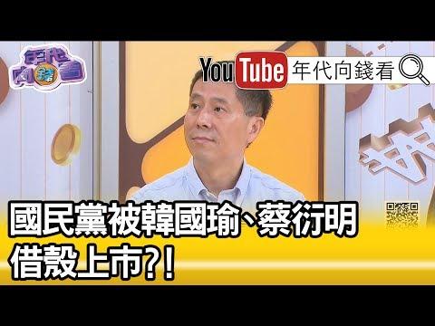 精華片段》汪浩:中華民國到了生死存亡...【年代向錢看】190716