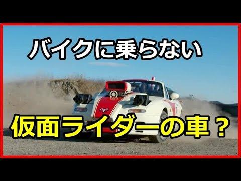 【衝撃】バイクに乗らない仮面ライダーの愛車3選!ライダーなのに車好き?【funny com】