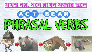 Phrasal Verbs in Bengali |[সহজ বাংলায়] Phrasal Verb TRICKS ACT & BEAR | English Vocab #BANGLISHMATH