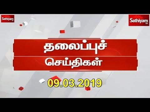 Today #Headlines இன்றைய தலைப்புச் #செய்திகள் 09.03.19 #Today Headline News in #Tamil