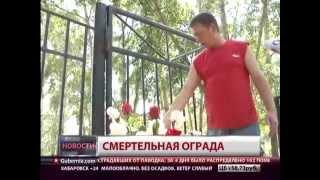 Смертельная ограда. Новости. GuberniaTV(, 2014-08-27T08:44:00.000Z)