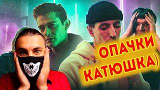 ХЛЕБ – Катя (feat. Кравц) (Mood Video) | Реакция cмотреть видео онлайн бесплатно в высоком качестве - HDVIDEO