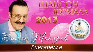 Вилли Токарев - Сингарелла (Шансон - Юрмала 2013)