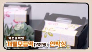 [떡보의하루] 개별모듬떡과 모듬영양떡 선물세트 뭐가 다…