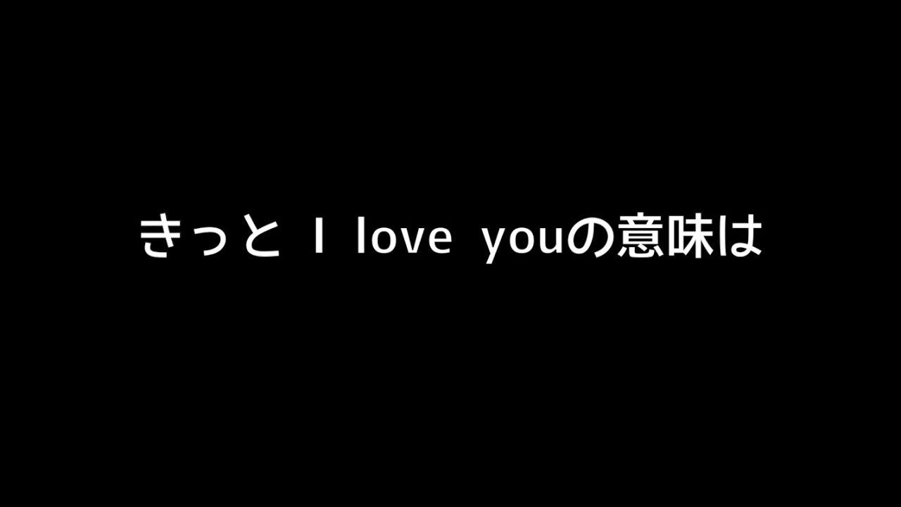 I love youの本當の意味を貴方は知っていますか? 【歌詞】きみに読む物語-I love youの意味- /BIRTH - YouTube