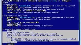 видео Работа со структурами данных в Turbo Pascal 7