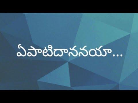 Download Yepatidhananayya//ఏపాటిదాననయ్య //by Abhishiktha