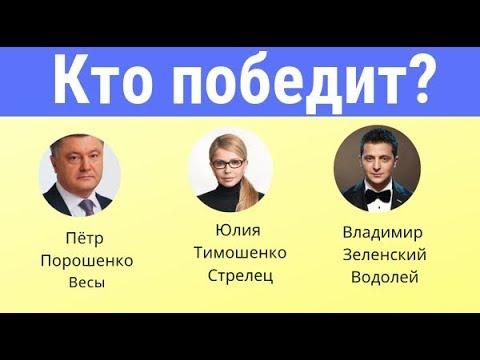 Какой знак Зодиака будет президентом Украины?