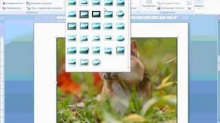 Microsoft Word 2007. Создание отчета