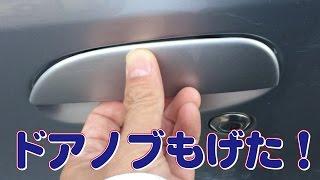 もげたダイハツムーブのドアノブ、兵庫車体で修理~ぱぺEX