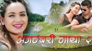 """NEW NEPALI SUPERHIT बिष्नु माझी SONG """" सुनैको बिस्तरा"""" 2074/2017_ABIRAL Ft. SARIKA /RAMJI"""