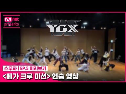 [스우파/5회 미리보기] '메가 크루 미션' 연습 영상 | YGX#스트릿우먼파이터