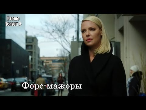 Кадры из фильма Форс-мажоры (Suits) - 2 сезон 5 серия