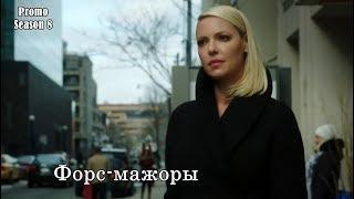 Форс-мажоры 8 сезон - Промо с русскими субтитрами (Сериал 2011) // Suits Season 8 Promo