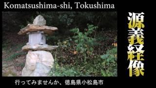 徳島県小松島市にある騎馬像では日本一の源(みなもと)義経(よしつね...