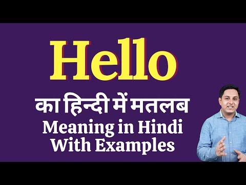 Hello meaning in Hindi   Hello का हिंदी में अर्थ   explained Hello in Hindi