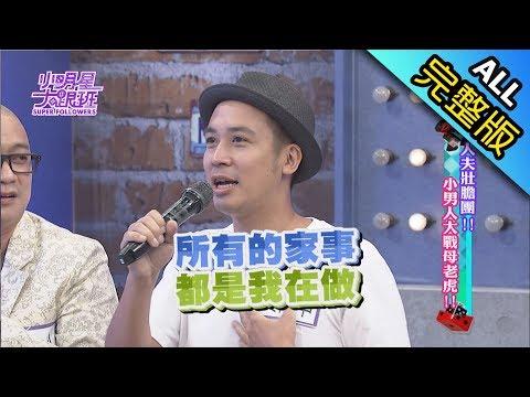 【完整版】人夫狀膽團! 小男人大戰母老虎!2017.07.28小明星大跟班