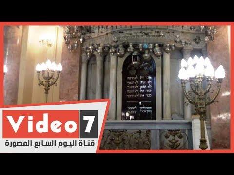 لأول مرة.. جولة  داخل المعبد اليهودى بالإسكندرية بعد ترميمه منذ عام 1881  - 17:59-2020 / 1 / 11