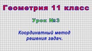 Геометрия 11 класс (Урок№3 - Координатный метод решения задач.)