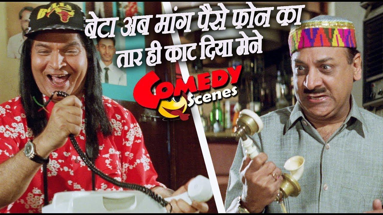 बेटा अब मांग पैसे फोन का तार ही काट दिया मेने - Asrani & Shikhandi Comedy