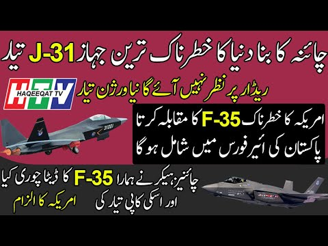 China Will Provide J-31 Stealth Fighter Aircraft Similar to F-35 to Pakistan
