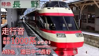 【全区間走行音】長野電鉄1000系 A特急ゆけむり 湯田中→長野