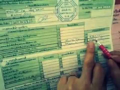 RPLC : เตรียมข้อมูลการจ่ายภาษี