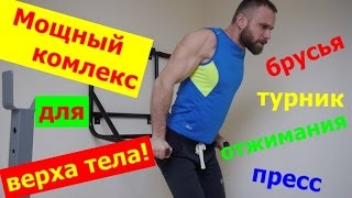Тренировка всего верха тела. Турник+брусья+отжимания+пресс(, 2015-02-28T14:02:00.000Z)