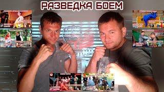 Разведка боем! ММА , бокс, боевые искусства... Кто в теме?