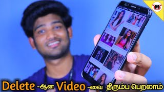 Delete-ஆன Video-வை எளிதாக திரும்ப பெறலாம் | How To Recover Deleted Videos In Tamil
