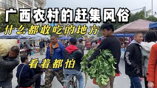 Market participated in a rural custom Guangxi, eating flavors found here, looking scared