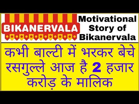 Motivational Story Of Bikanervala | How He Built 2000 Cr Business