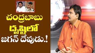 Chandrababu | Team Said Jagan Is God | చంద్రబాబు దృష్టిలో జగన్ దేవుడు .!