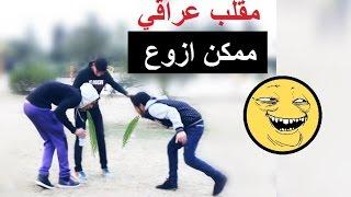 مقلب ابو زوعة - تحشيش عراقي 2017 يموت ضحك - يوميات واحد عراقي
