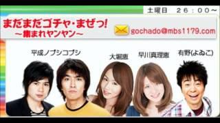 まだまだゴチャ・まぜっ!~集まれヤンヤン〜 2012年06月02日放送分です。