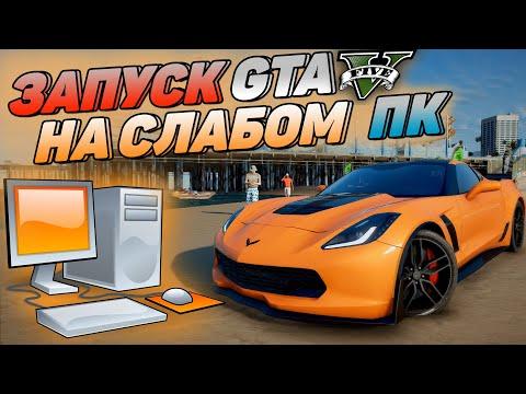 КАК ЗАПУСТИТЬ БЕСПЛАТНУЮ GTA 5 Online НА СЛАБОМ ПК за 5 минут! КАК УВЕЛИЧИТЬ ФПС В ГТА 5 EPIC GAMES!