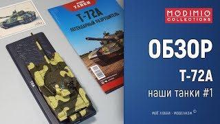 Обзор Танк Т-72А из журнальной серии Наши танки от Modimio Collections