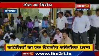 Kondagaon News : कांग्रेसियों का एक दिवसीय सांकेतिक धरना | Toll Plaza के खिलाफ Congress का प्रदर्शन