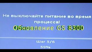 GS 8300 прошивка 1.2.424, обновляем приемник