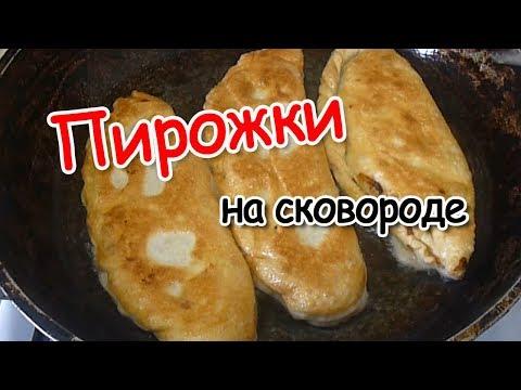 Любовь Зиброва. Пирожки на сковороде из бездрожжевого теста на воде.
