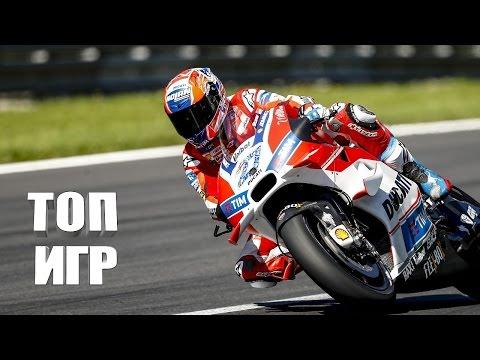 TOP 10: лучшие игры о мотоциклах