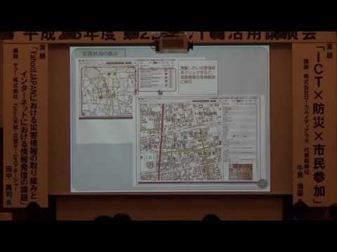 20161124第2回ICT利活用講演会【取組事例発表:佐賀県消防防災課】