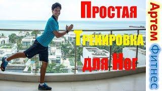 5 минутная тренировка дома 5 упражнений для похудения в ногах фитнес упражнения для ног #АртемФитнес