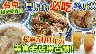台中隱藏美食EP1. 豐原廟東必吃多間80年老店x3+2 |百年古蹟合計500多年歷史一日遊|乾杯與小菜的日常
