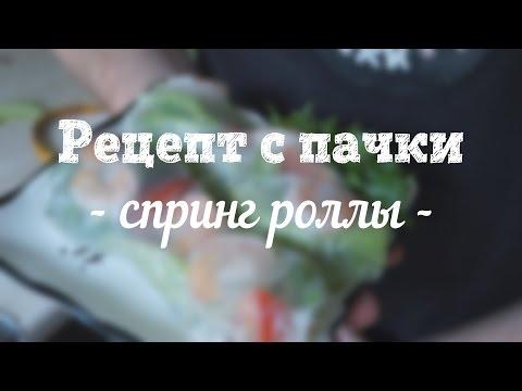 Спринг роллы с овощами