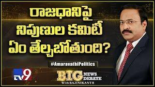 Big News Big Debate : అమరావతిపై నిపుణుల కమిటీ ఎం చేయబోతోంది?