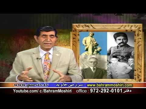 Bahram Moshiri 11102017 زندگی و اندیشه های باروخ اسپینوزا